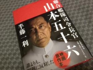 isoroku.jpg