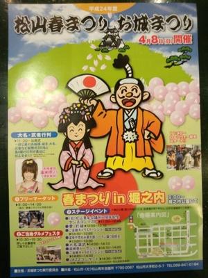 IMG_20120408_112919.jpgのサムネール画像のサムネール画像のサムネール画像のサムネール画像