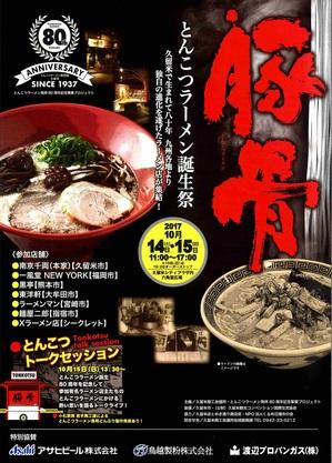 tonkotsu80_20170902102538584.jpg